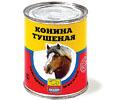 konina_tushenaya_s